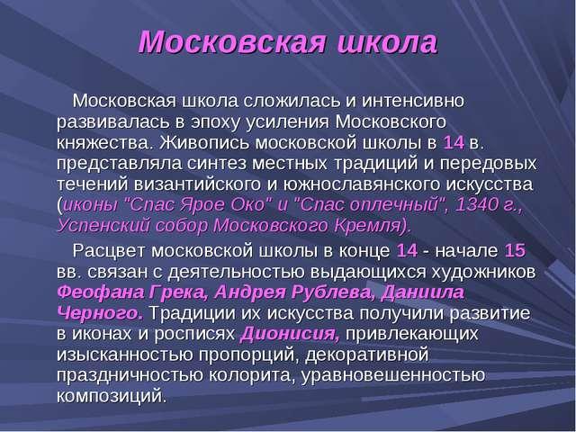 Московская школа Московская школа сложилась и интенсивно развивалась в эпоху...