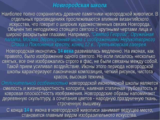 Новгородская школа Наиболее полно сохранились древние памятники новгородской...
