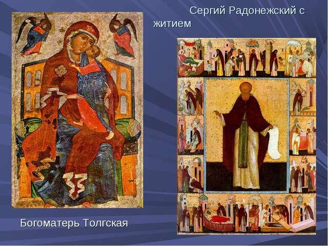 Сергий Радонежский с житием Богоматерь Толгская