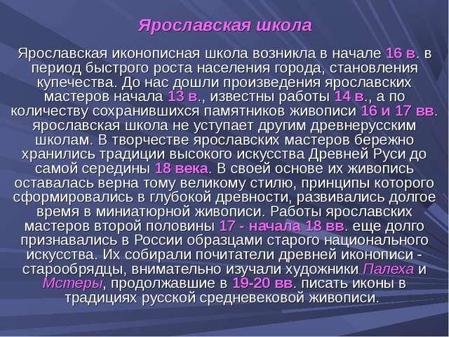 Ярославская школа Ярославская иконописная школа возникла в начале 16 в. в пер...