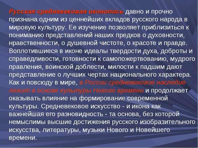 Русская средневековая иконопись давно и прочно признана одним из ценнейших вк...