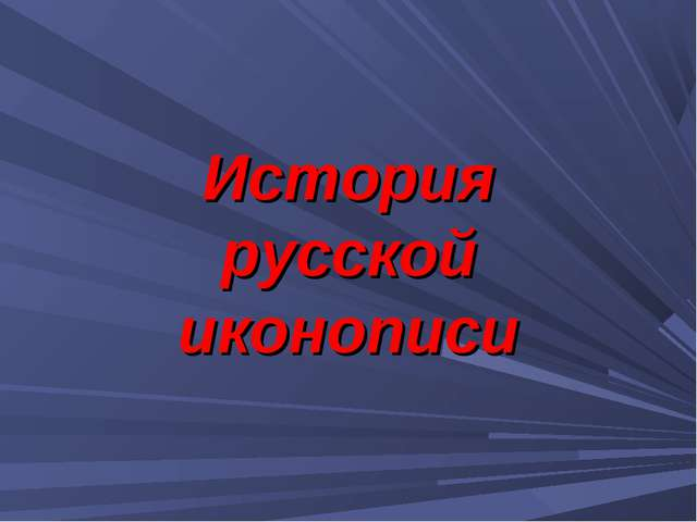 История русской иконописи
