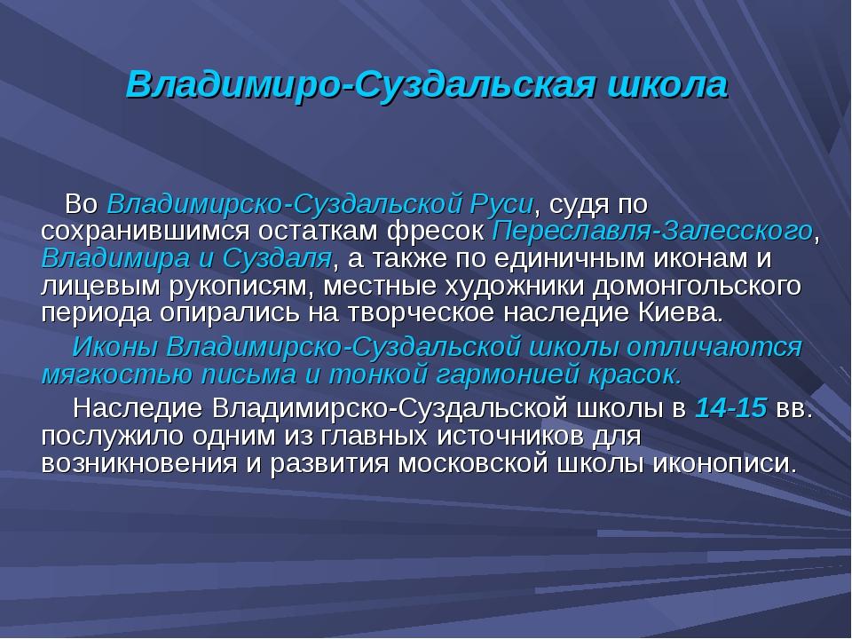 Владимиро-Суздальская школа Во Владимирско-Суздальской Руси, судя по сохрани...