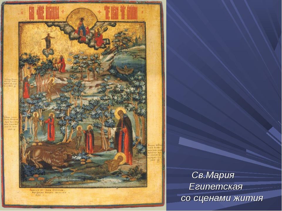Св.Мария Египетская со сценами жития