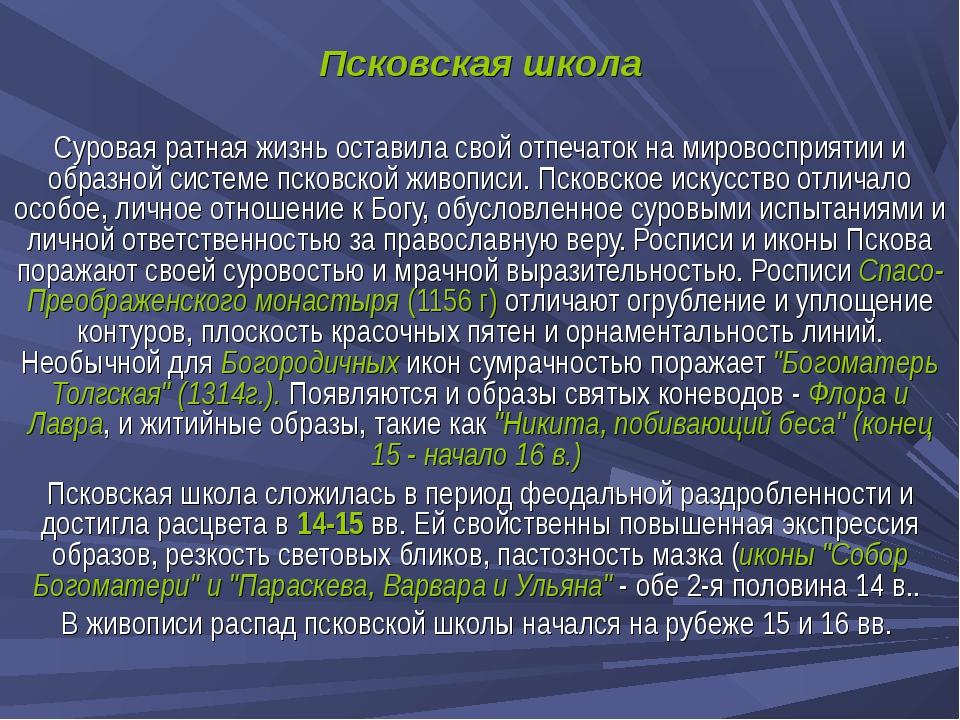 Псковская школа Суровая ратная жизнь оставила свой отпечаток на мировосприяти...