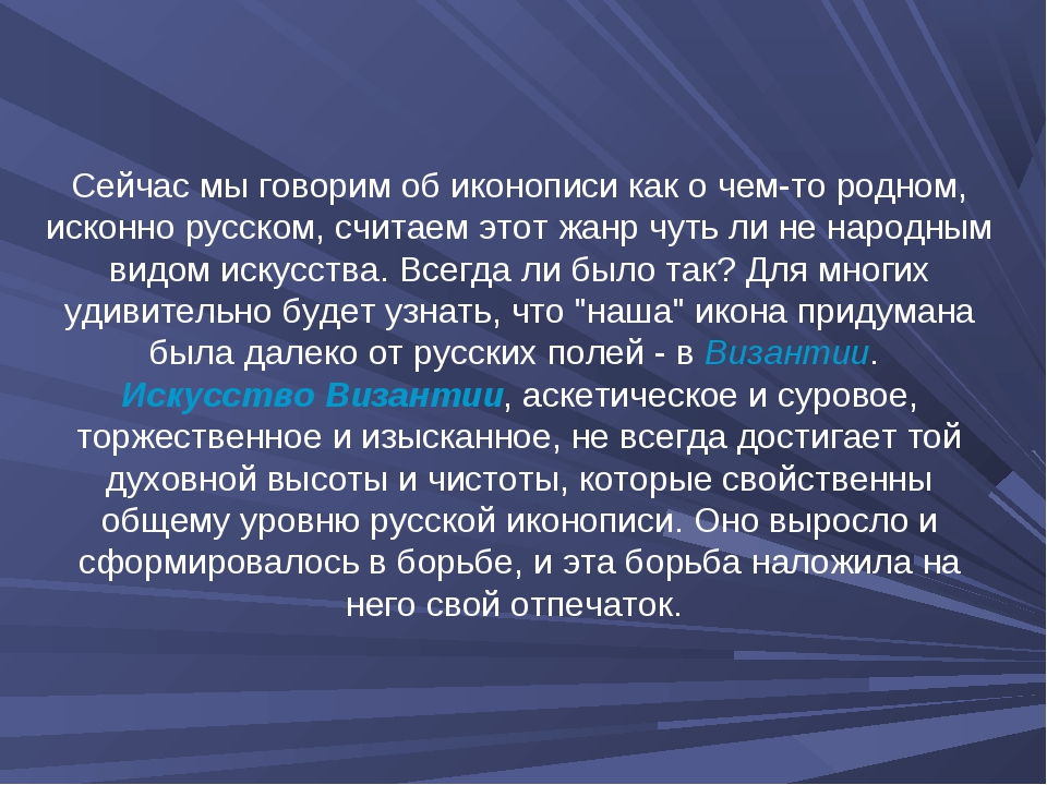 Сейчас мы говорим об иконописи как о чем-то родном, исконно русском, считаем...