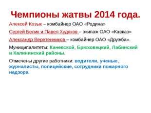 Чемпионы жатвы 2014 года. Алексей Козык – комбайнер ОАО «Родина» Сергей Белик