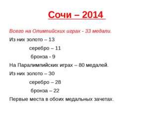 Сочи – 2014 Всего на Олимпийских играх - 33 медали. Из них золото – 13 серебр
