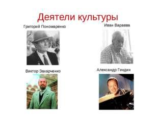 Деятели культуры Григорий Пономаренко Иван Варавва Виктор Захарченко Александ