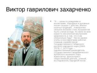 """Виктор гаврилович захарченко """"Я — казак по рождению и воспитанию. Народные и"""