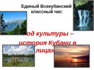 Единый Всекубанский классный час: «Год культуры – история Кубани в лицах»