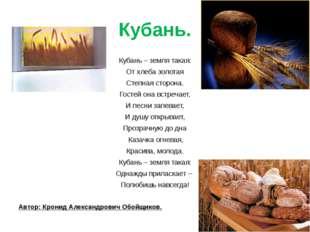 Кубань. Кубань – земля такая: От хлеба золотая Степная сторона. Гостей она вс