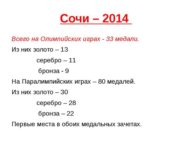 Сочи – 2014 Всего на Олимпийских играх - 33 медали. Из них золото – 13 серебр...