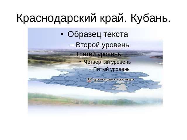 Краснодарский край. Кубань.