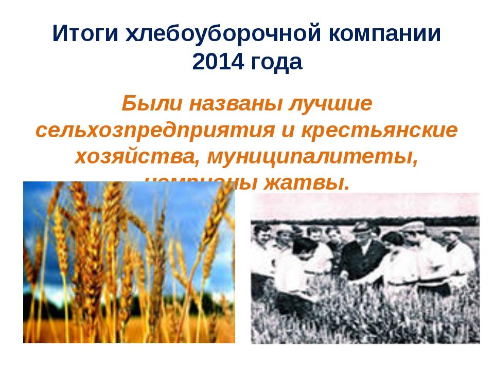 Итоги хлебоуборочной компании 2014 года Были названы лучшие сельхозпредприяти...