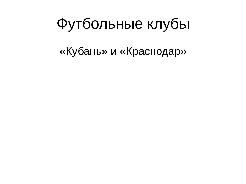Футбольные клубы «Кубань» и «Краснодар»