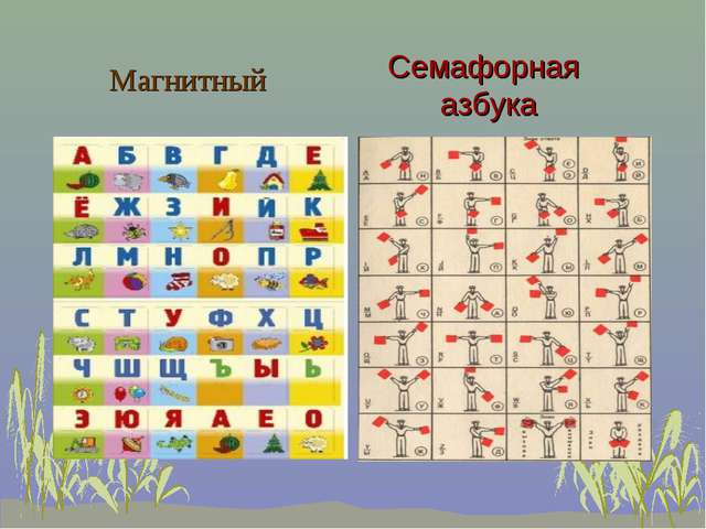 Магнитный Семафорная азбука