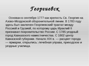 Георгиевск Основан в сентябре 1777 как крепость Св. Георгия на Азово-Моздокск