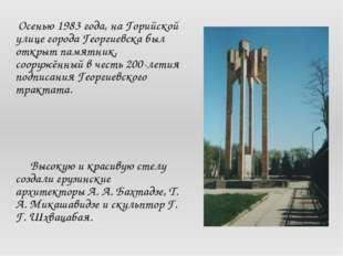 Осенью 1983 года, на Горийской улице города Георгиевска был открыт памятник,