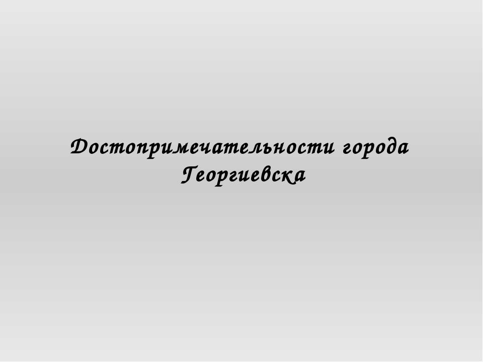 Достопримечательности города Георгиевска