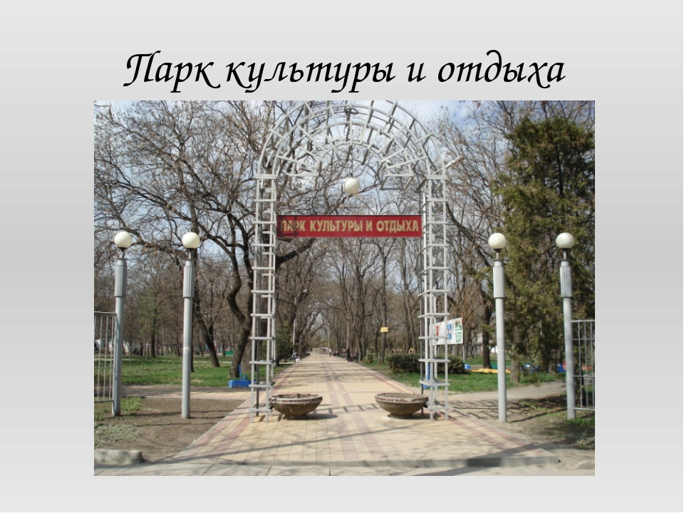 Парк культуры и отдыха