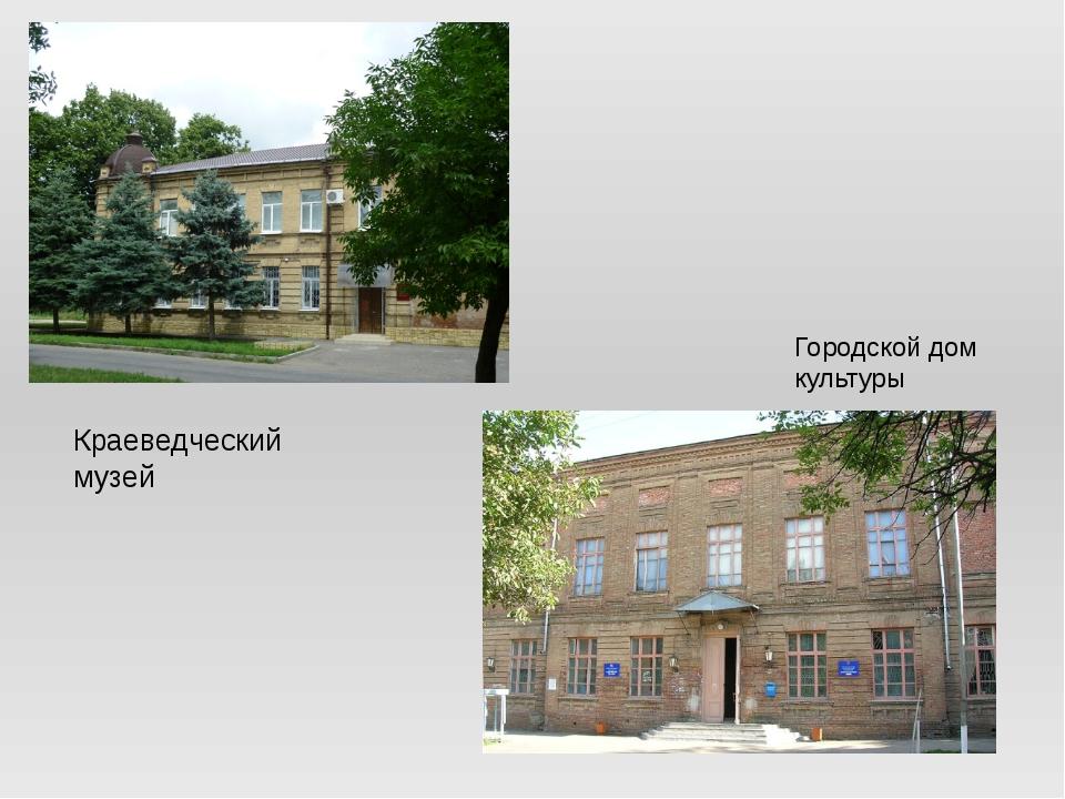 Краеведческий музей Городской дом культуры