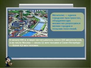 Мегаполис — единое городское пространство, объединяющее множество разросшихс