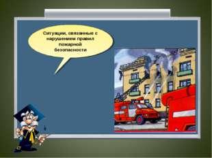 Ситуации, связанные с нарушением правил пожарной безопасности