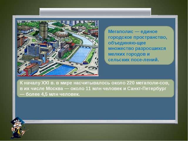 Мегаполис — единое городское пространство, объединяющее множество разросшихс...