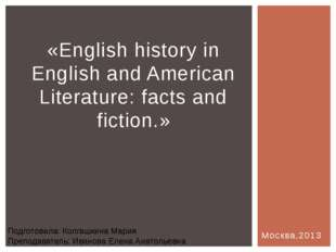 Москва,2013 «English history in English and American Literature: facts and fi