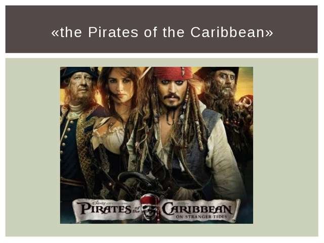 «the Pirates of the Caribbean»
