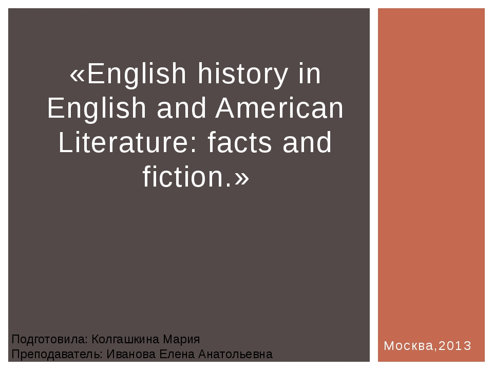 Москва,2013 «English history in English and American Literature: facts and fi...