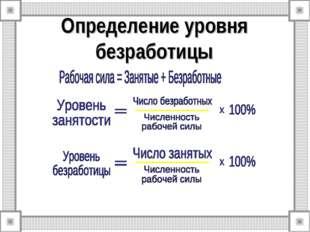 Определение уровня безработицы