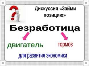 Дискуссия «Займи позицию»