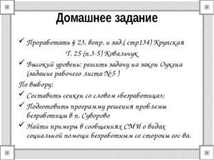 Домашнее задание Проработать § 23, вопр. и зад.( стр134) Крупская Т. 25 (п.3-