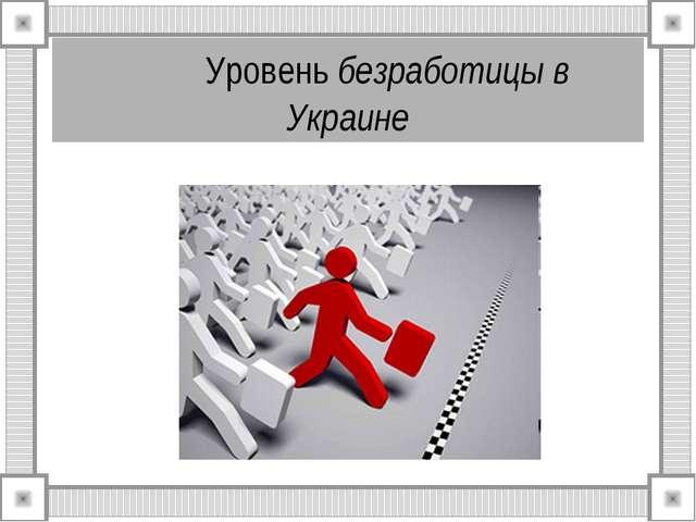 Уровень безработицы в Украине