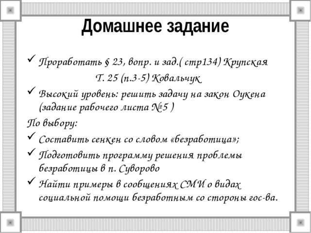 Домашнее задание Проработать § 23, вопр. и зад.( стр134) Крупская Т. 25 (п.3-...