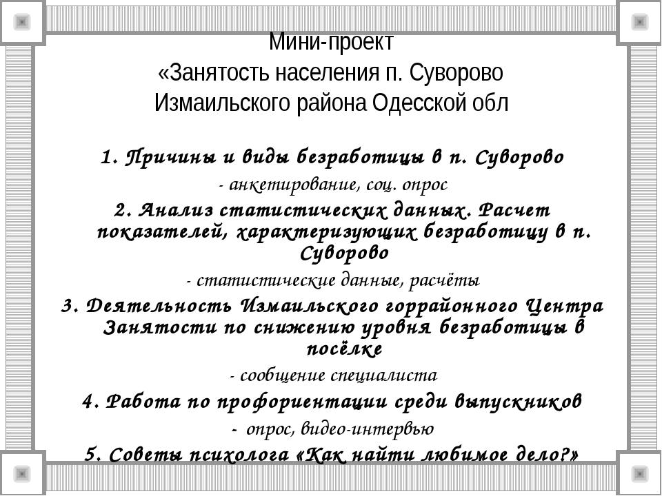 Мини-проект «Занятость населения п. Суворово Измаильского района Одесской обл...