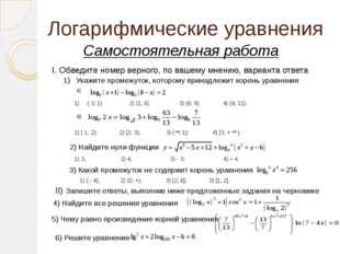 Логарифмические уравнения Самостоятельная работа I. Обведите номер верного, п