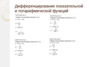 Дифференцирование показательной и логарифмической функций КАРТОЧКА № 1 Найдит