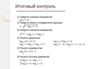 Итоговый контроль Контрольная работа по теме: «Логарифмическая функция. Логар