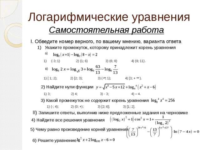 Логарифмические уравнения Самостоятельная работа I. Обведите номер верного, п...