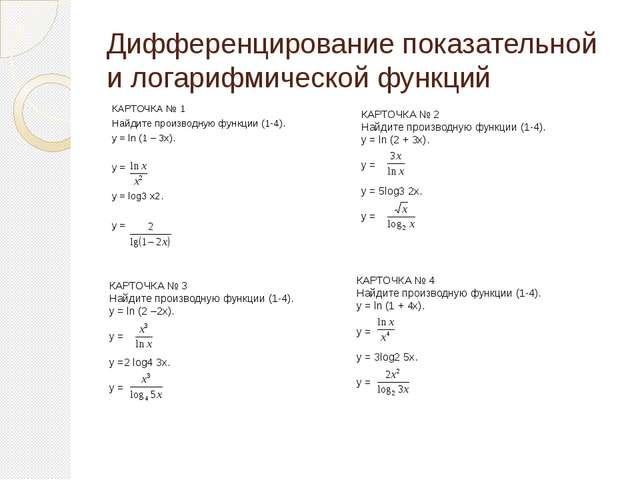 Решебник по самостоятельным работам 11 класс дифференцирование логарифмической функции