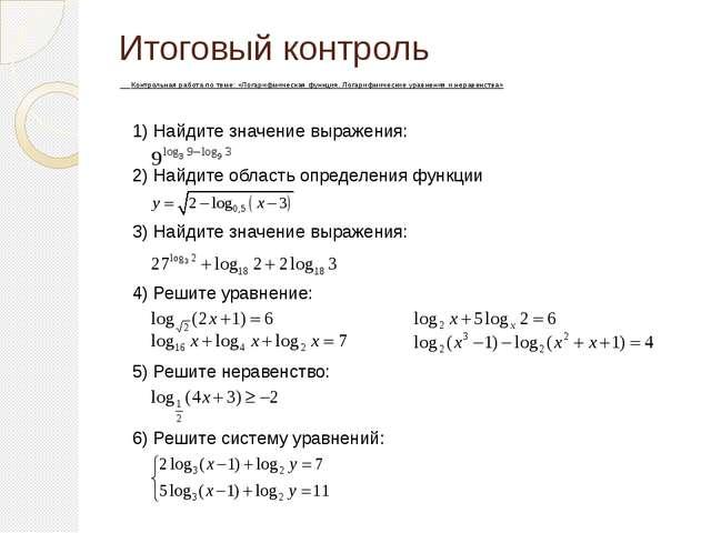 Итоговый контроль Контрольная работа по теме: «Логарифмическая функция. Логар...