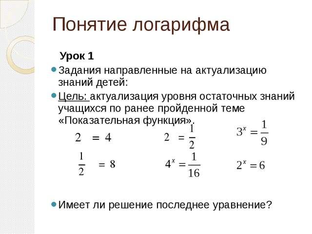 Понятие логарифма Урок 1 Задания направленные на актуализацию знаний детей: Ц...