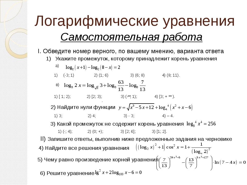 Итоговый контроль по теме Логарифмическая функция  слайда 11 Логарифмические уравнения Самостоятельная работа i Обведите номер верного п