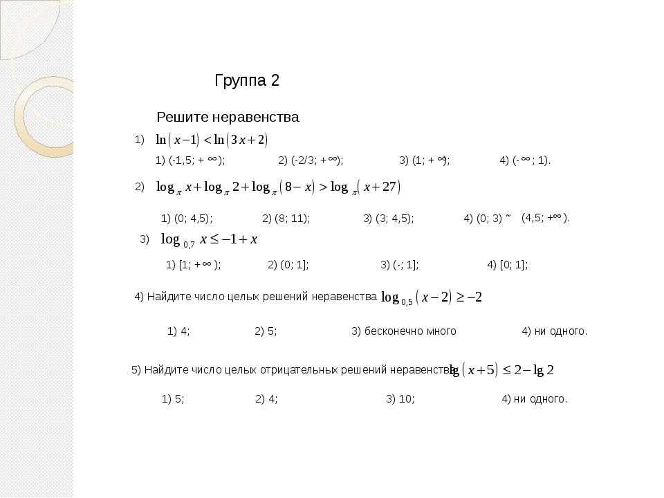 Решите неравенства 1) 1) (-1,5; + ); 2) (-2/3; + ); 3) (1; + ); 4) (- ; 1). 2...