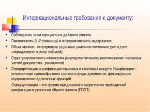 Интернациональные требования к документу: Соблюдение норм официально-делового