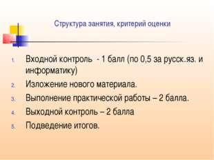 Структура занятия, критерий оценки Входной контроль - 1 балл (по 0,5 за русск