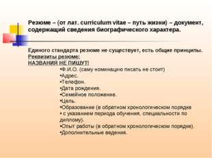 Резюме – (от лат. curriculum vitae – путь жизни) – документ, содержащий сведе